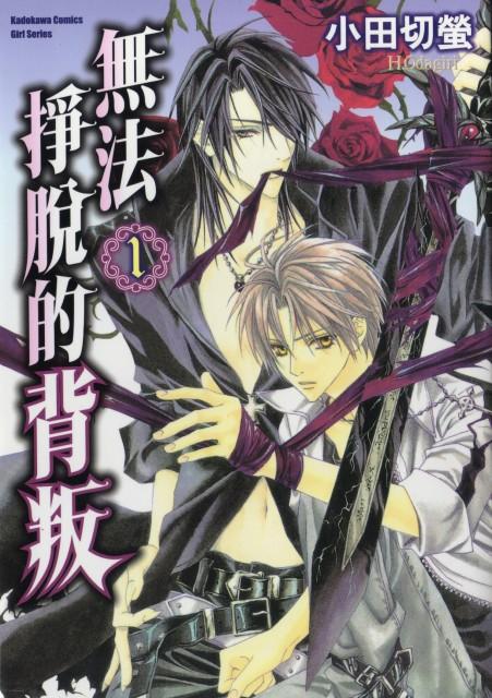 Hotaru Odagiri, Uragiri wa Boku no Namae wo Shitteiru, Luka Crosszeria, Yuki Giou, Manga Cover
