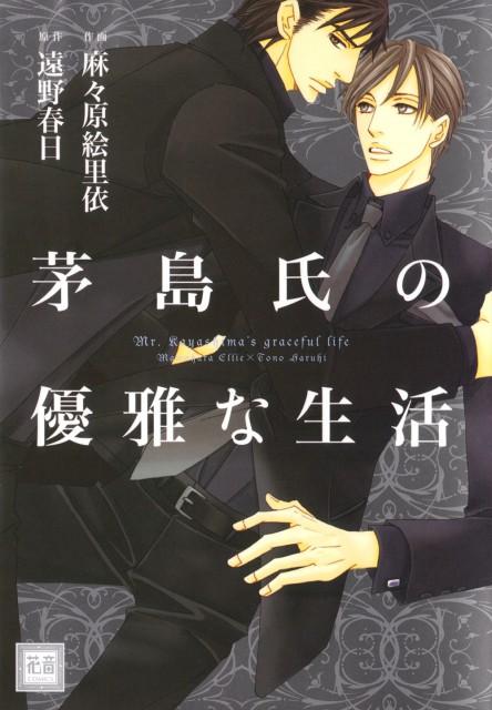 Ellie Mamahara, Manga Cover