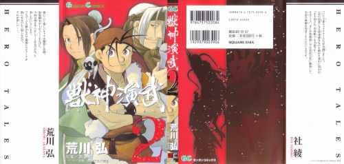 Hiromu Arakawa, Square Enix, Juushin Enbu, Housei Meitoku, Manga Cover