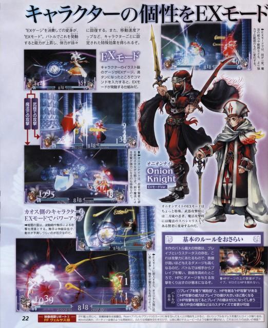 Square Enix, Dissidia Final Fantasy
