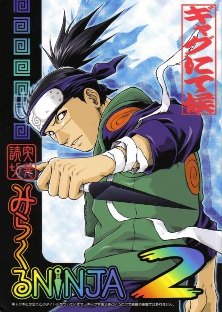 Naruto, Iruka Umino, Doujinshi, Doujinshi Cover