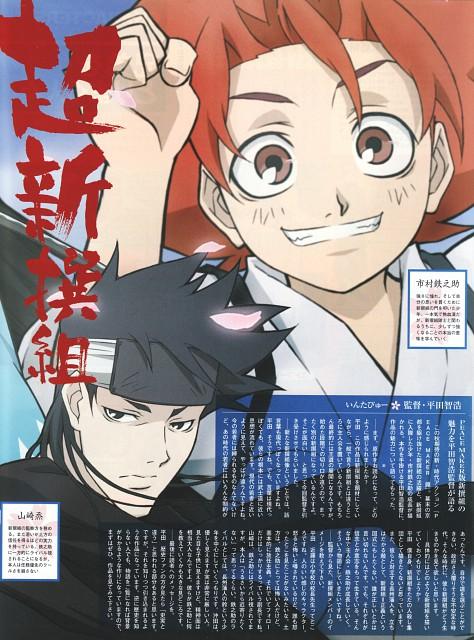 Nanae Chrono, Peacemaker Kurogane, Susumu Yamazaki, Tetsunosuke Ichimura