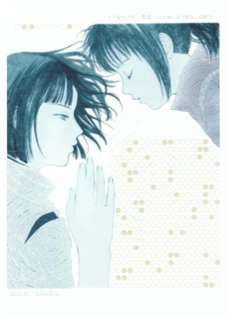 Raindrop, Spirited Away, Haku (Spirited Away), Chihiro Ogino