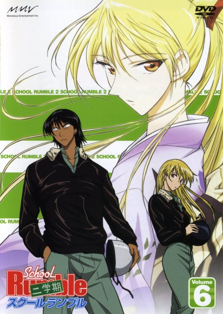 School Rumble, Eri Sawachika, Kenji Harima, DVD Cover