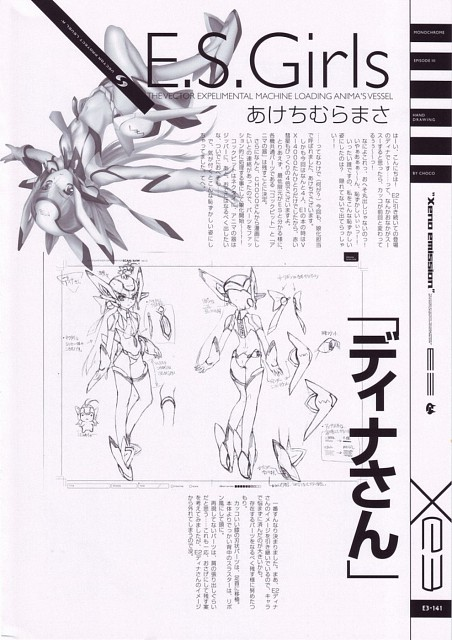 Xeno Emission E3, Xenosaga, E.S. Dinah, Character Sheet