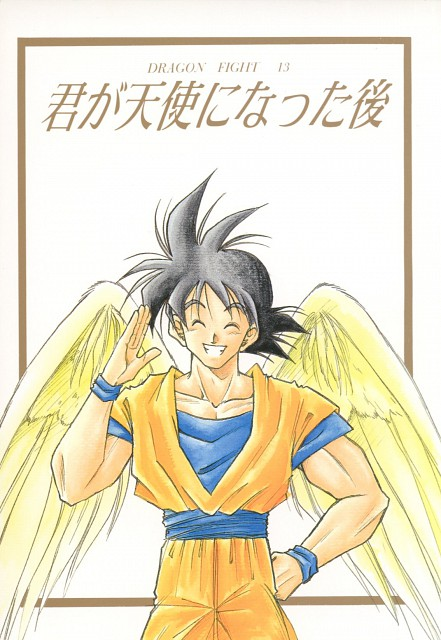 Dragon Ball, Son Goku, Doujinshi, Doujinshi Cover