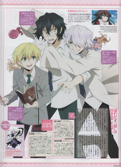 Pandora Hearts, Gilbert Nightray, Oz Vessalius, Emily (Pandora Hearts), Xerxes Break