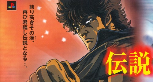 Tetsuo Hara, Toei Animation, Fist of the North Star, Kenshiro