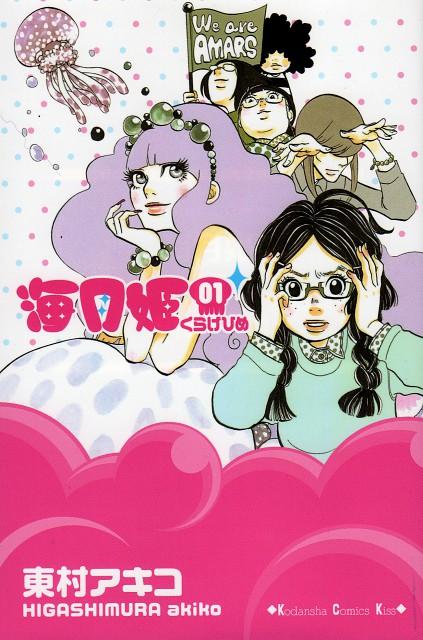 Akiko Higashimura, Kuragehime, Chieko, Kuranosuke Koibuchi, Mayaya