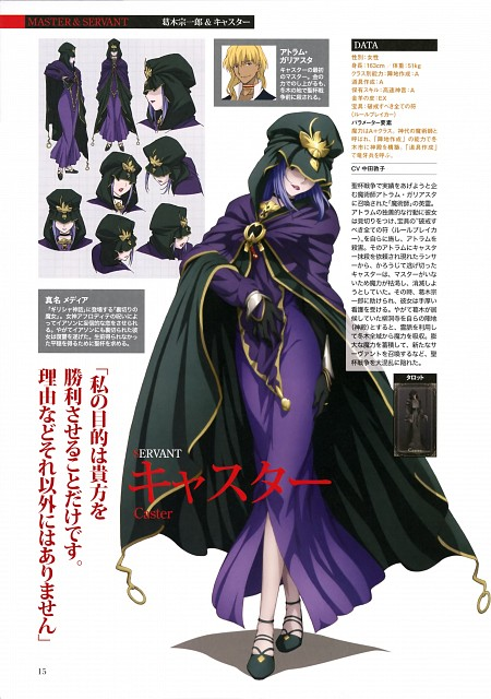 Takashi Takeuchi, Ufotable, Fate/stay night, Caster (Fate/stay night), Character Sheet