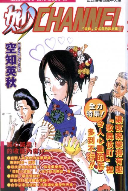 Hideaki Sorachi, Gintama, Katakuriko Matsudaira, Tae Shimura, Otose