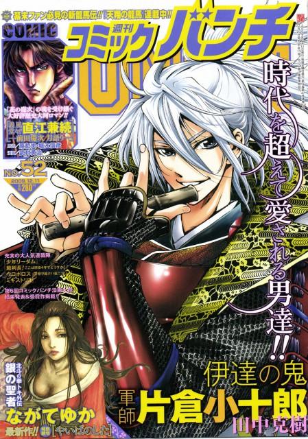 Yoshiki Tanaka, Date no Oni Gunshi Katakura Kojuurou, Magazine Covers