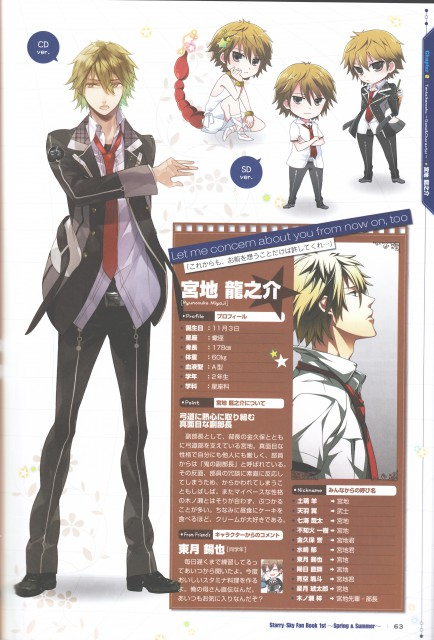 Kazuaki, Starry Sky Fan Book 1st ~Spring & Summer~, Starry Sky, Ryunosuke Miyaji, Character Sheet