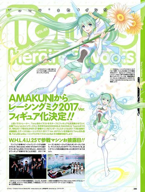 Tony Taka, T2 Art Works, Vocaloid, Miku Hatsune, Dengeki G's Magazine
