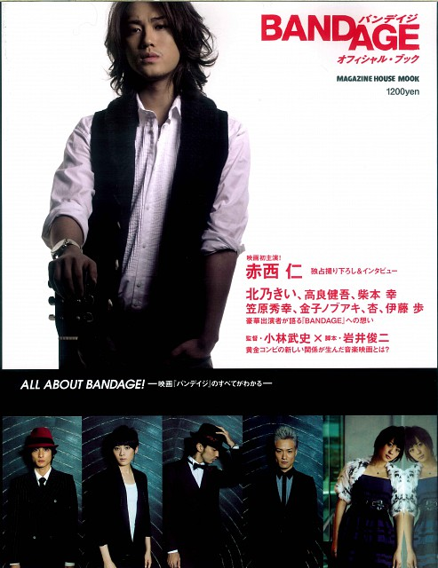 Hideyuki Kasahara, Yuki Shibamoto, Kengo Kora, Jin Akanishi, Nobuaki Kaneko