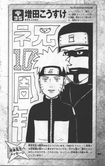 Kousuke Masuda, Naruto, Mina no Sho Fan Book, Kankuro, Naruto Uzumaki