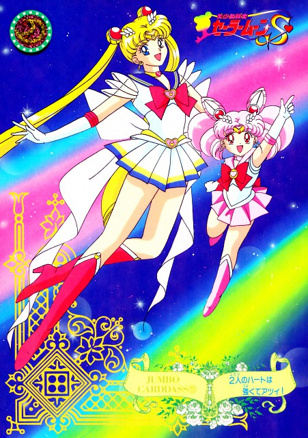 Toei Animation, Bishoujo Senshi Sailor Moon, Super Sailor Moon, Sailor Chibi Moon, Trading Cards