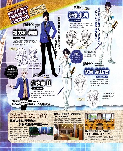GoHands, Idea Factory, K Project, Kuroh Yatogami, Reisi Munakata