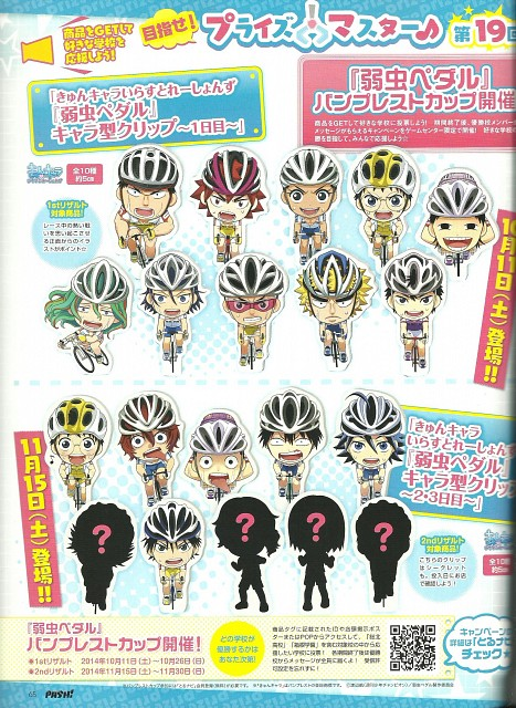 Wataru Watanabe, TMS Entertainment, Yowamushi Pedal, Shingo Kinjou, Touichirou Izumida