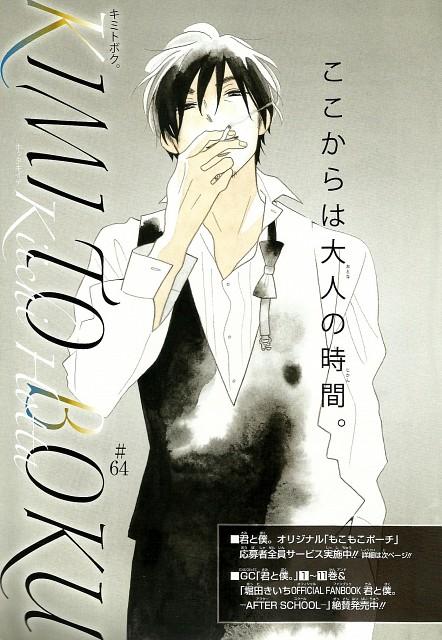 Kiichi Hotta, J.C. Staff, Kimi to Boku