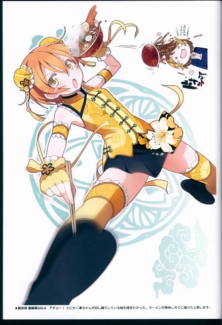 Tomoe Kitahara, Love Light Bringer!, Love Live! School Idol Project, Rin Hoshizora, Hanayo Koizumi