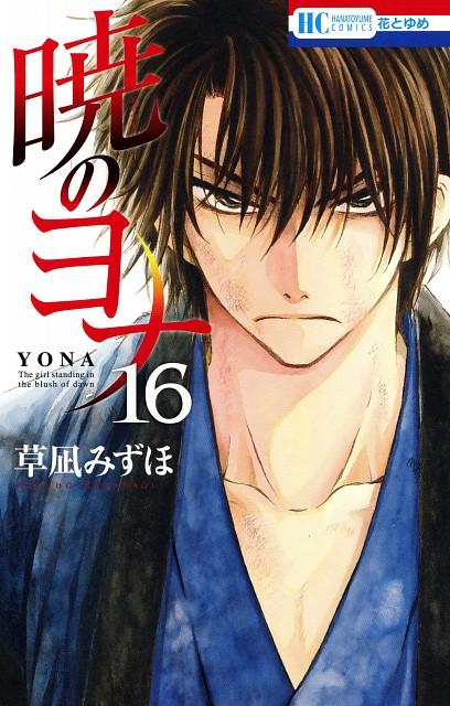 Mizuho Kusanagi, Studio Pierrot, Akatsuki no Yona, Hak Son, Manga Cover