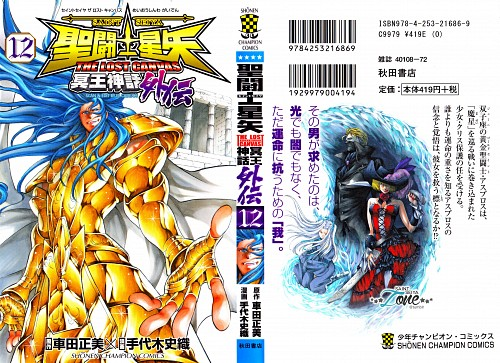 Shiori Teshirogi, TMS Entertainment, Saint Seiya: The Lost Canvas, Ursula Walden, Cetus Chris