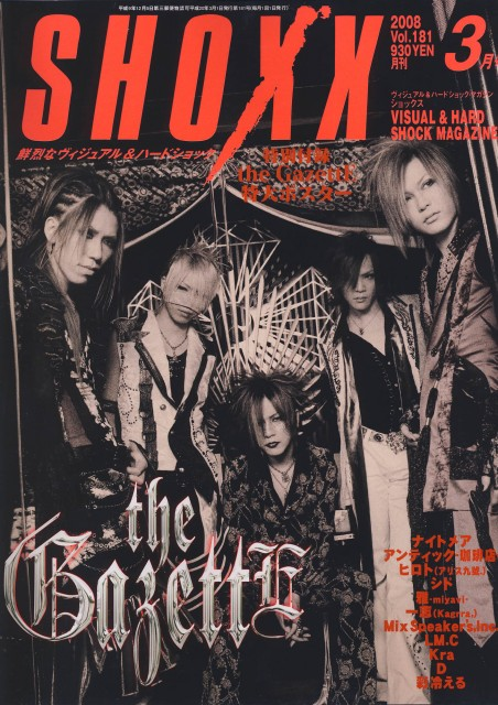 Uruha, Reita, Aoi (J-Pop Idol), Ruki, Gazette