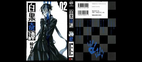 Rinka Kusunoki, Shirokuro Kitan, Kurokichi Kagenui, Manga Cover