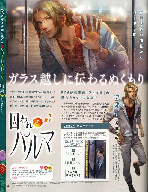 Chisato Mita, Capcom, Toraware no Palm, Dengeki Girl's Style, Magazine Page
