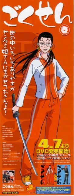 Kozueko Morimoto, Gokusen, Kumiko Yamaguchi, Newtype Magazine