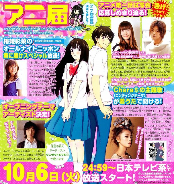 Karuho Shiina, Production I.G, Kimi ni Todoke, Sawako Kuronuma, Shouta Kazehaya