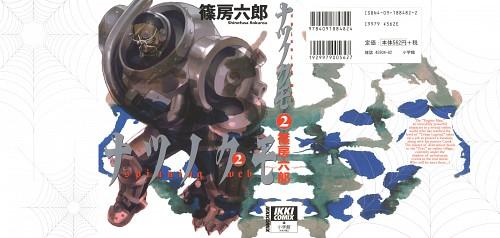 Rokuro Shinofusa, Natsunokumo, Manga Cover