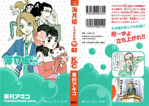 Akiko Higashimura, Kuragehime, Mayaya, Jiji (Kuragehime), Chieko