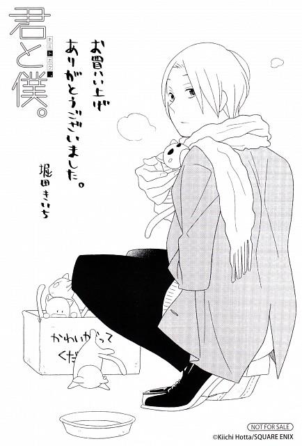 Kiichi Hotta, J.C. Staff, Kimi to Boku, Yuuta Asaba