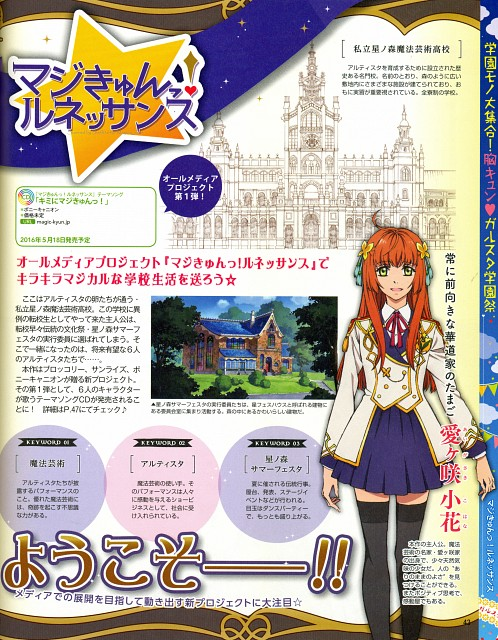 Sunrise (Studio), Broccoli, Pony Canyon, Magic-Kyun! Renaissance, Kohana Aigasaki