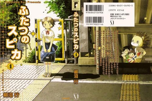 Kou Yaginuma, Group TAC, Twin Spica, Shinnosuke Fuchuuya, Lion-san