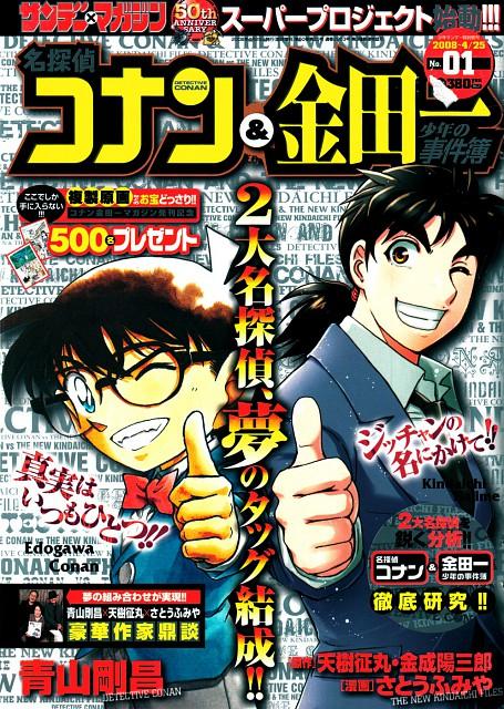 Gosho Aoyama, Fumiya Satou, TMS Entertainment, Detective Conan, Kindaichi Shonen no Jikenbo