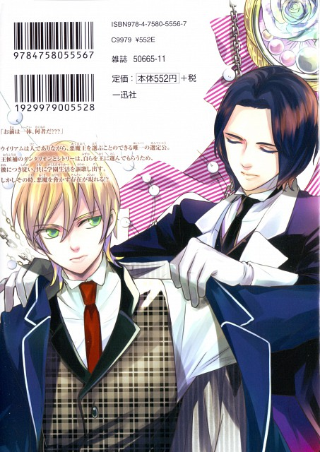 Yukihiro Utako, Makai Ouji, William Twining, Kevin Cecile, Manga Cover