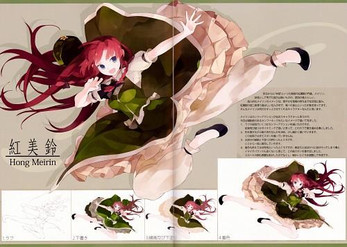 Shihou (Mangaka), Touhou Yuu Gajou Kurenai, Touhou, Meiling Hong, Comic Market 83