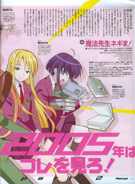 Ken Akamatsu, Mahou Sensei Negima!, Nodoka Miyazaki, Ayaka Yukihiro, Newtype Magazine