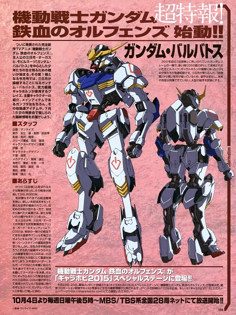 Sunrise (Studio), Mobile Suit Gundam: Iron-Blooded Orphans, Character Sheet, Magazine Page, Newtype Magazine