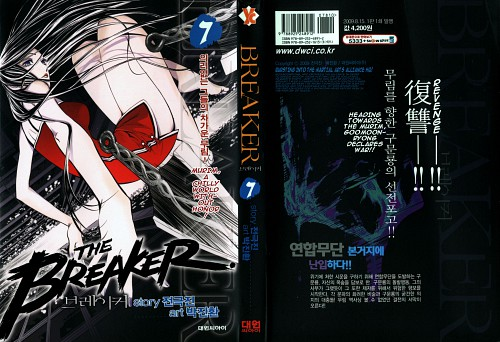 The Breaker, Lee Shiho, Manga Cover