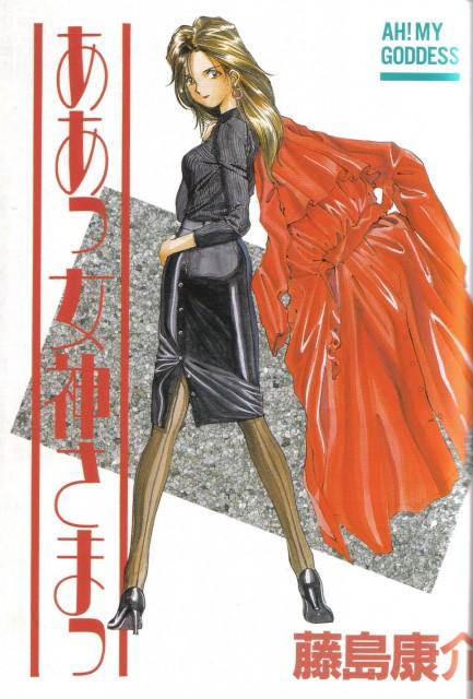 Kousuke Fujishima, Ah! Megami-sama, Sayoko Mishima, Manga Cover