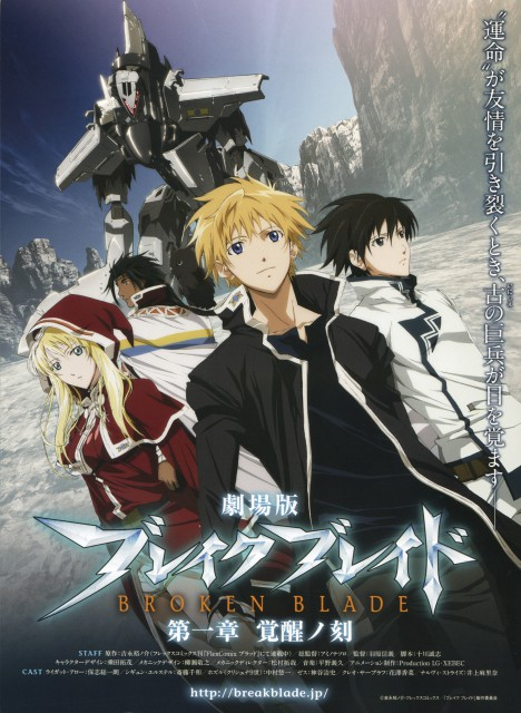 Yunosuke Yoshinaga, Production I.G, Broken Blade, Hodr, Sigyn Erster