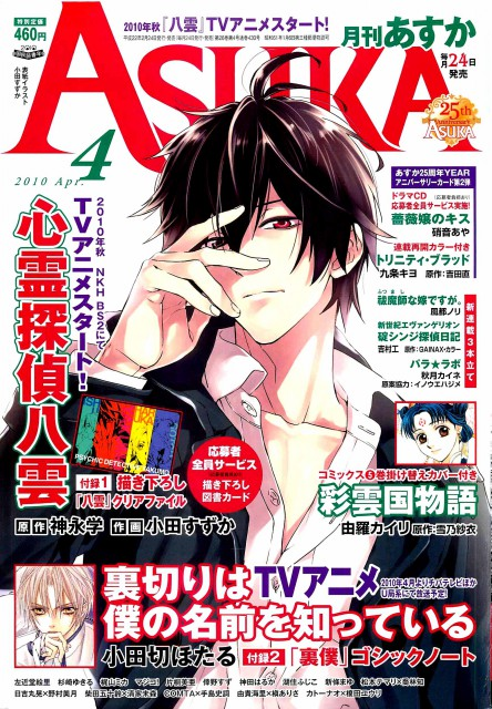 Suzuka Oda, Psychic Detective Yakumo, Yakumo Saitou, Magazine Covers, Asuka Magazine