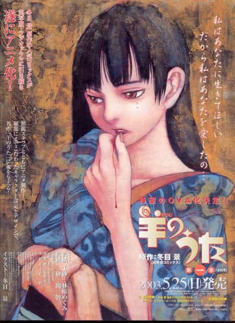 Kei Toume, Hitsuji no Uta, Chizuna Takashiro