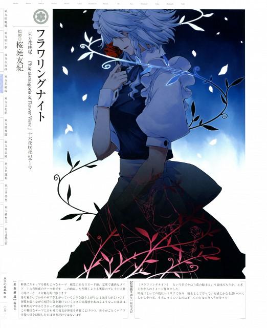 Yuuki Sakuraba, Touhou Project Tribute Arts 2, Touhou, Sakuya Izayoi