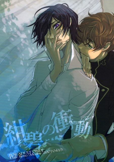 Dalc Rose, Lelouch of the Rebellion, Suzaku Kururugi, Lelouch Lamperouge, Doujinshi Cover
