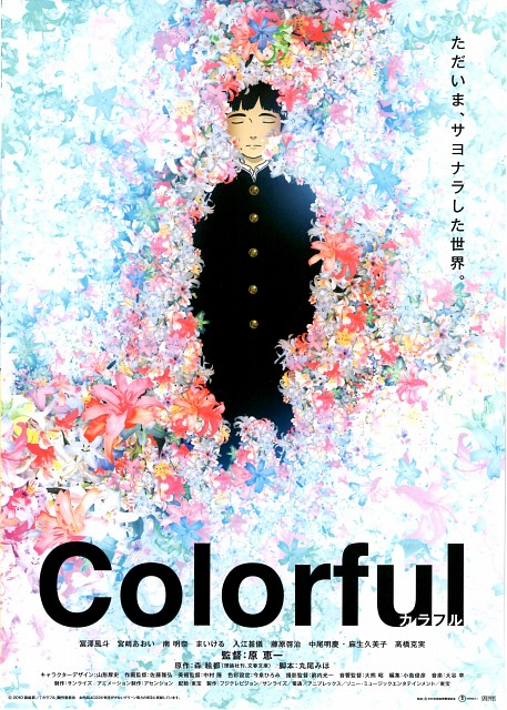 Colorful (Movie), Makoto Kobayashi